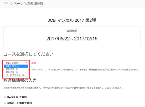 f:id:futarigurashi:20170616195535p:plain