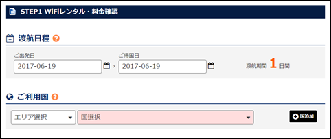 f:id:futarigurashi:20170619111221p:plain