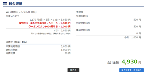 f:id:futarigurashi:20170619111443p:plain