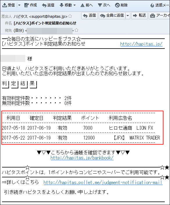 f:id:futarigurashi:20170625213346p:plain