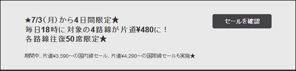 f:id:futarigurashi:20170711191403p:plain