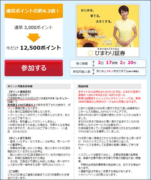f:id:futarigurashi:20170715210236p:plain