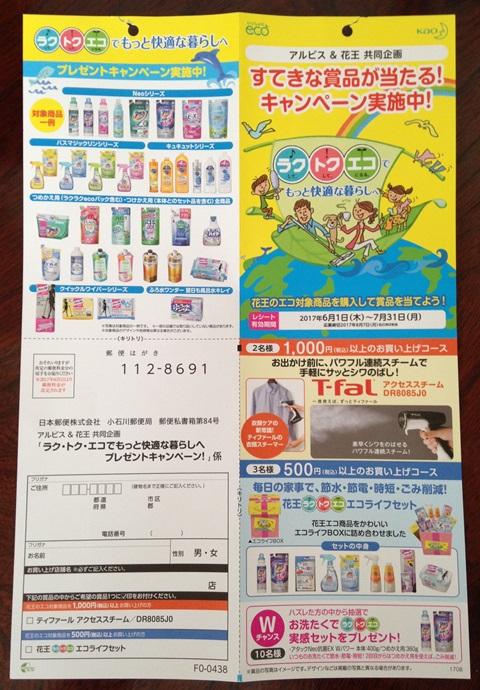f:id:futarigurashi:20170723180928j:plain
