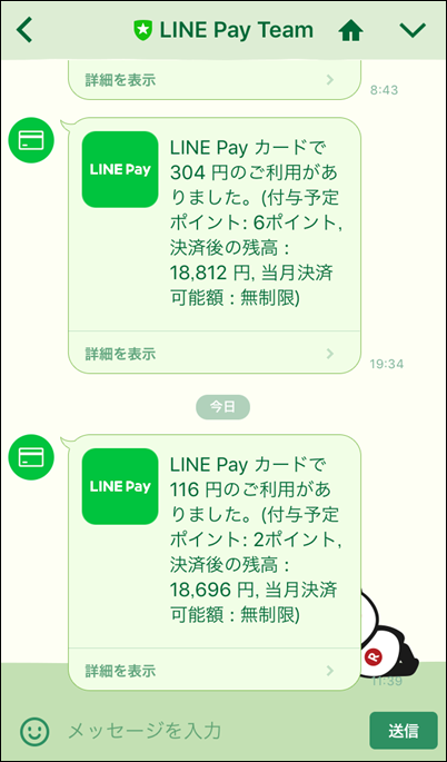 f:id:futarigurashi:20170728175333p:plain