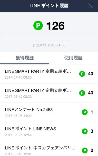 f:id:futarigurashi:20170728175519p:plain
