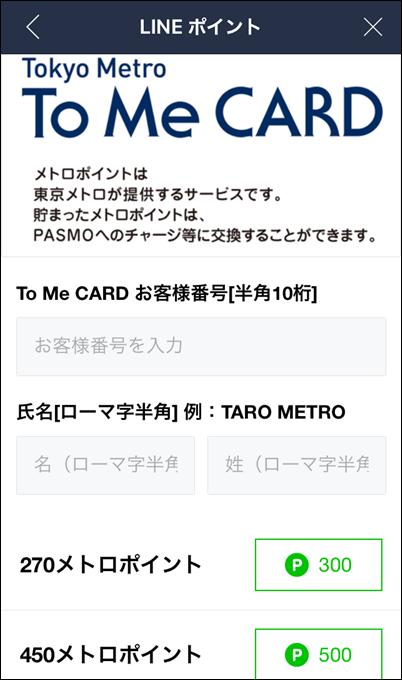 f:id:futarigurashi:20170728180112p:plain