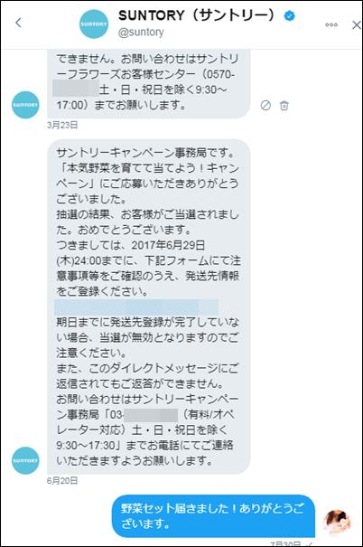 f:id:futarigurashi:20170801141243p:plain