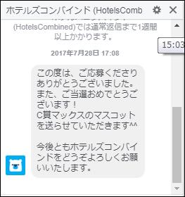 f:id:futarigurashi:20170808160452p:plain