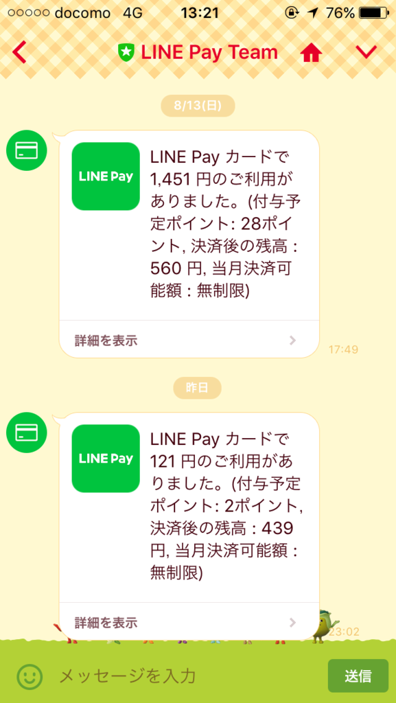 f:id:futarigurashi:20170816014718p:plain