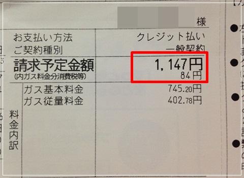 f:id:futarigurashi:20170818231343j:plain