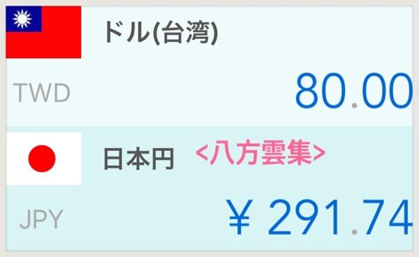 f:id:futarigurashi:20170910212835j:plain