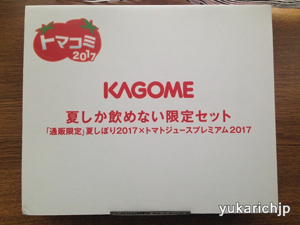 f:id:futarigurashi:20170917200951j:plain