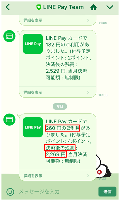 f:id:futarigurashi:20170924142646p:plain