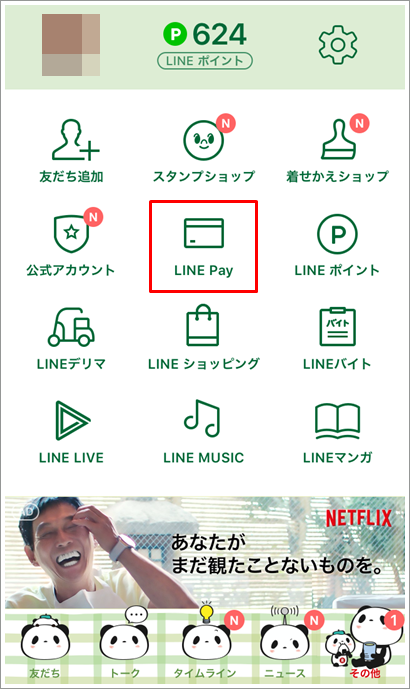 f:id:futarigurashi:20170924142704p:plain