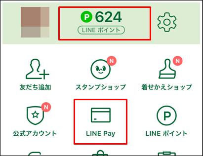 f:id:futarigurashi:20170924143200p:plain