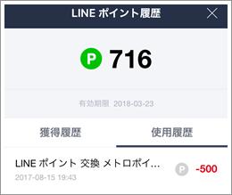 f:id:futarigurashi:20170924151606p:plain