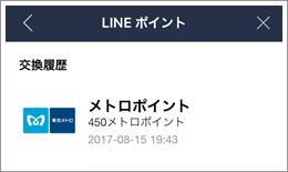 f:id:futarigurashi:20170924151611p:plain