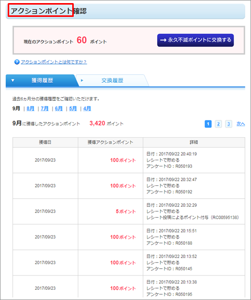 f:id:futarigurashi:20170924163926p:plain