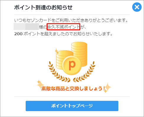 f:id:futarigurashi:20170924163938p:plain