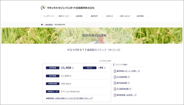 f:id:futarigurashi:20170924164053p:plain
