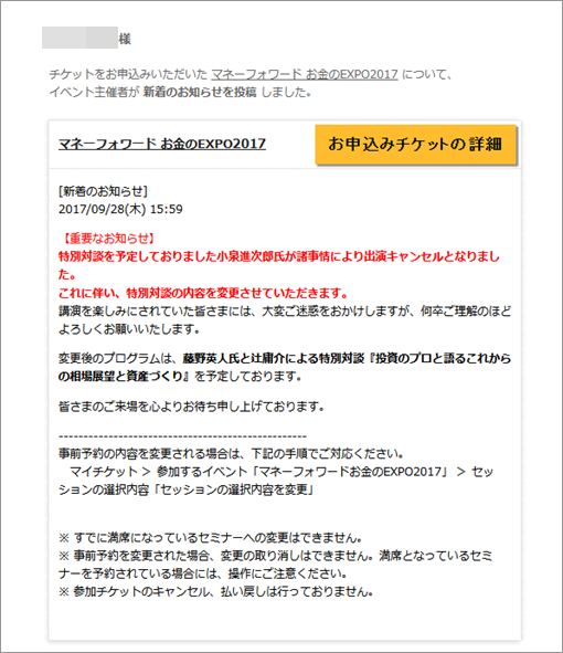 f:id:futarigurashi:20170929202614p:plain