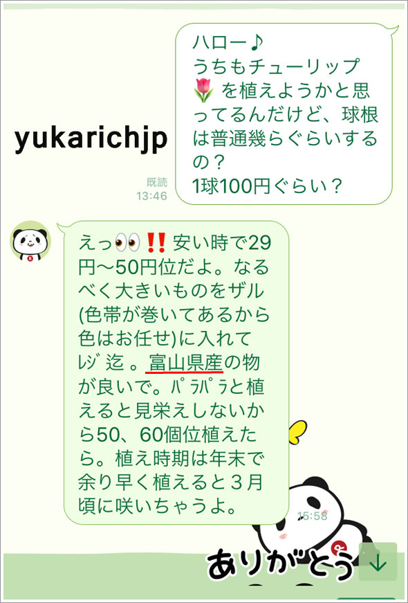 f:id:futarigurashi:20170930162721p:plain