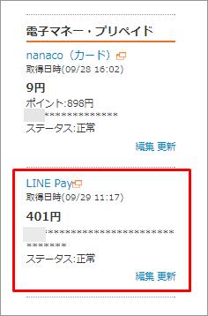 f:id:futarigurashi:20170930170034p:plain