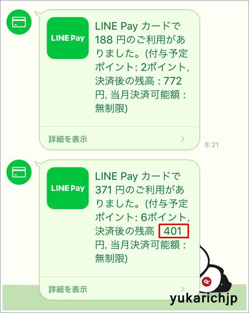 f:id:futarigurashi:20170930170502p:plain