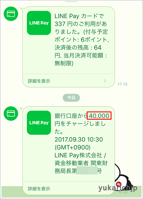 f:id:futarigurashi:20170930170942p:plain