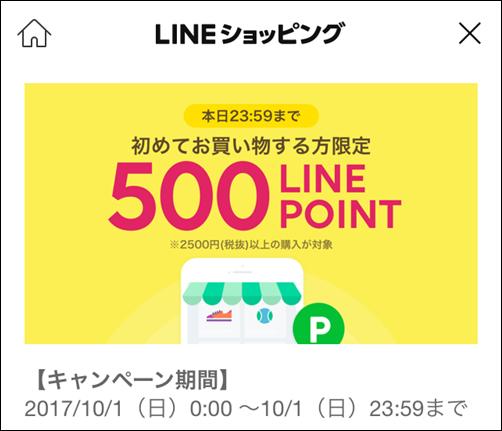 f:id:futarigurashi:20171002072524p:plain