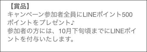 f:id:futarigurashi:20171002072613p:plain