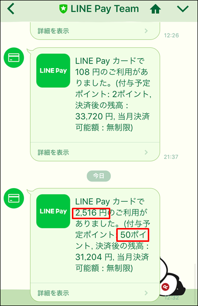 f:id:futarigurashi:20171002072659p:plain