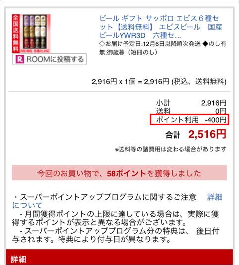 f:id:futarigurashi:20171002072716p:plain