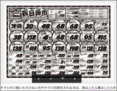 f:id:futarigurashi:20171010121028p:plain