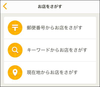 f:id:futarigurashi:20171010121137p:plain