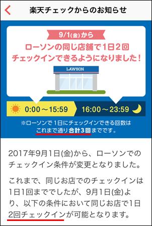 f:id:futarigurashi:20171011221316p:plain