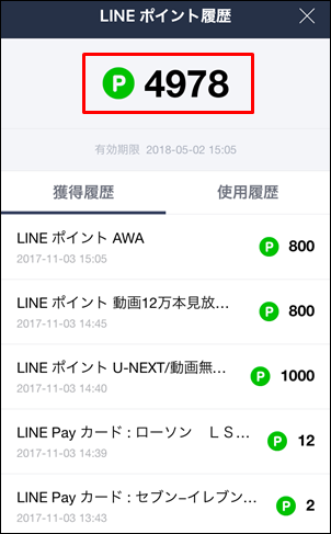 f:id:futarigurashi:20171108173955p:plain