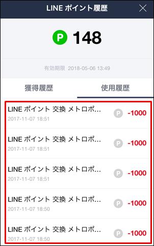 f:id:futarigurashi:20171108180023p:plain