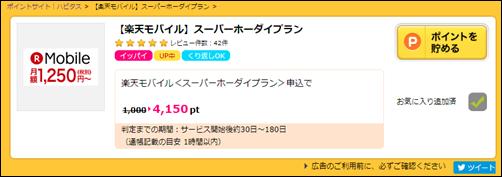 f:id:futarigurashi:20171108184223p:plain