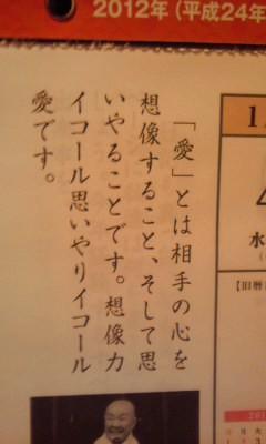 f:id:futaro1968:20120105040358j:image