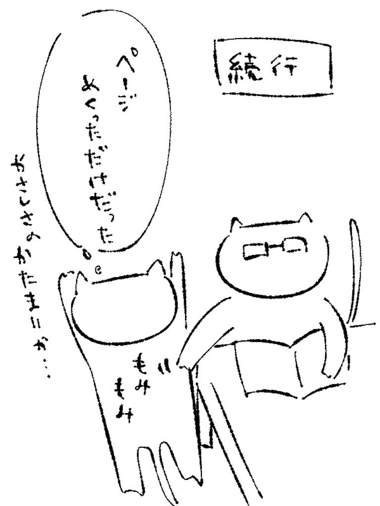 f:id:futian_futian:20190708061539j:image