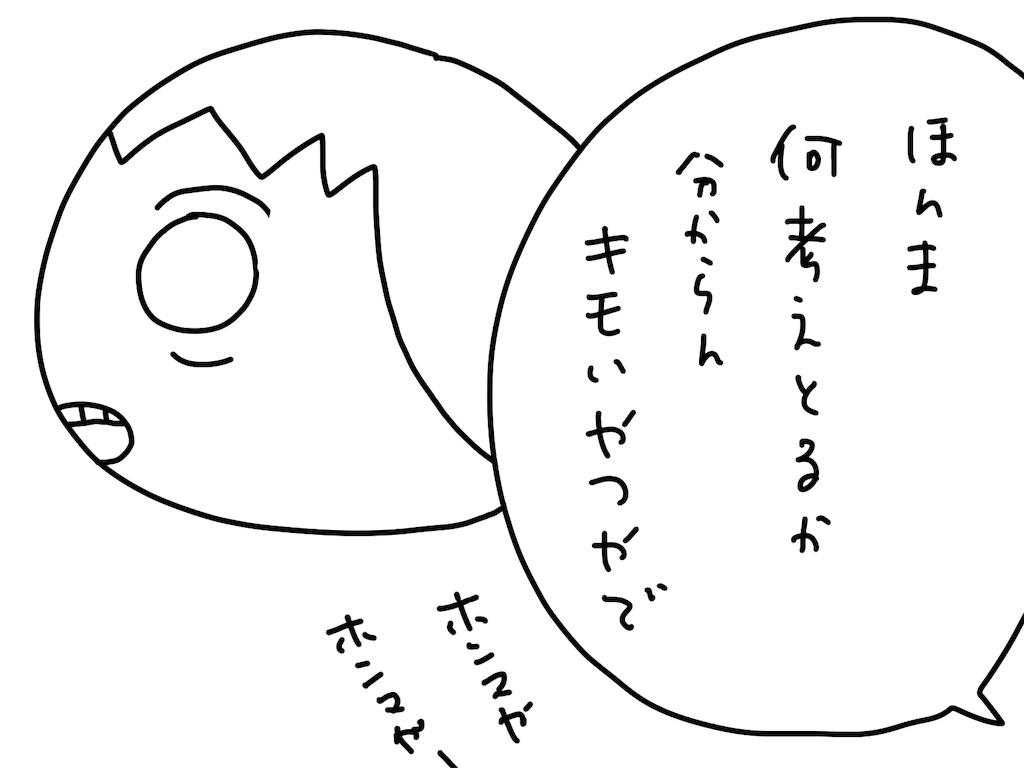 f:id:futian_futian:20190717041744j:image