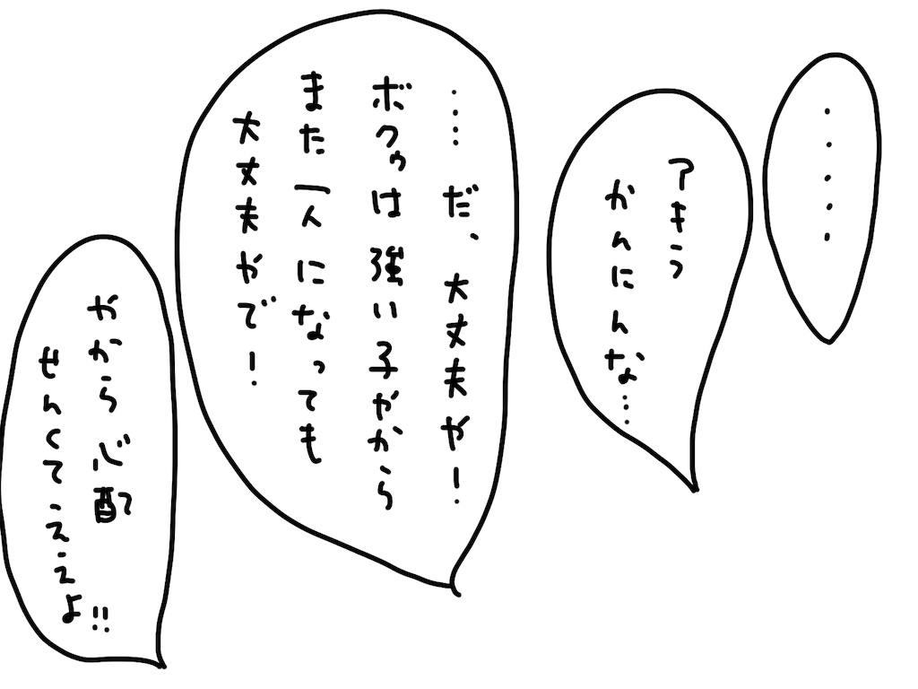 f:id:futian_futian:20190717041859j:image