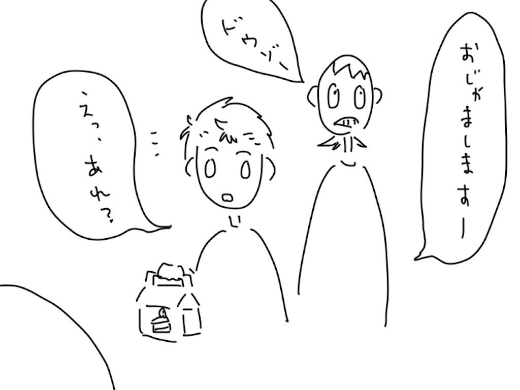 f:id:futian_futian:20190719205622j:image