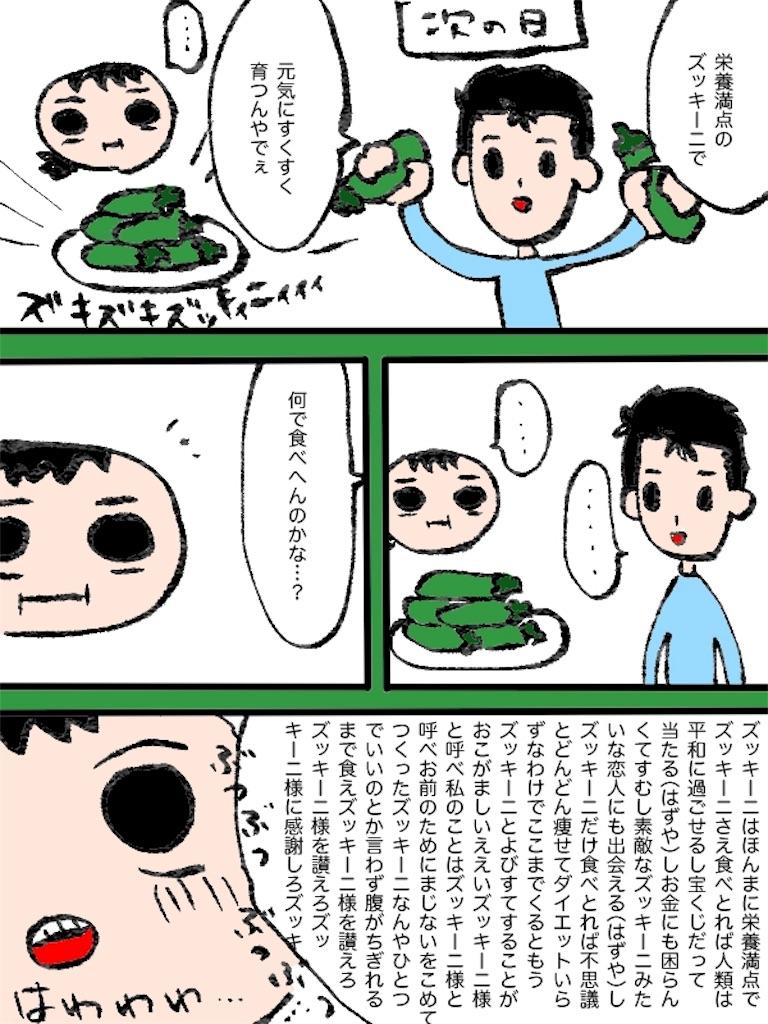 f:id:futian_futian:20190901053640j:image