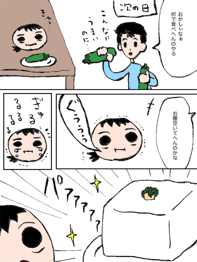 f:id:futian_futian:20190901053730j:image