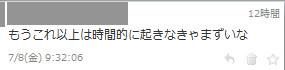f:id:futo-c:20160709025513j:plain
