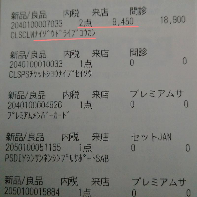 f:id:futo-c:20161026234306j:plain