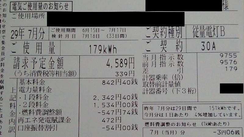 f:id:futo-c:20170724221352j:plain