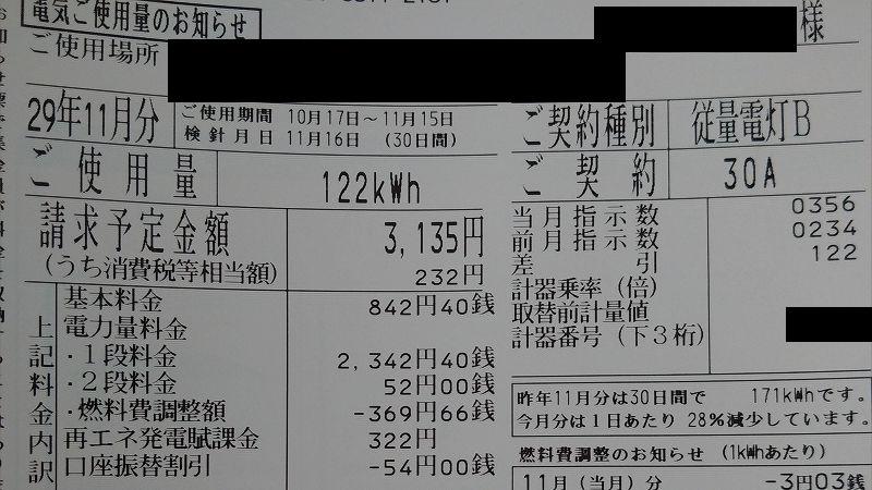 f:id:futo-c:20171116212605j:plain